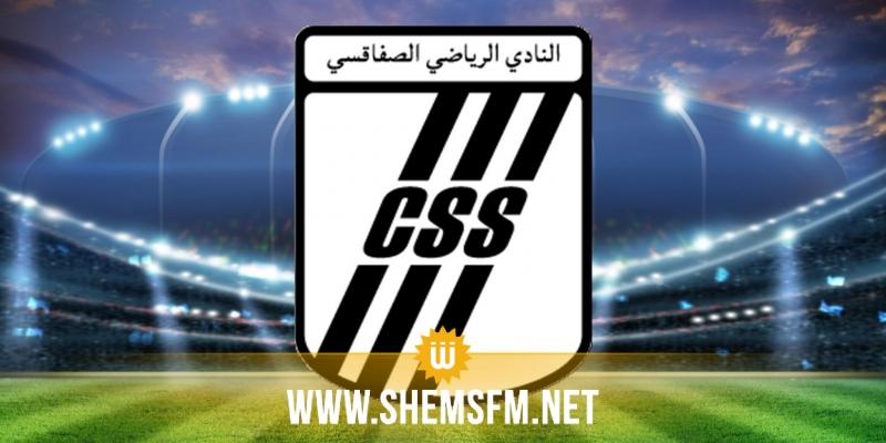 قبل مباراة السوبر: النادي الصفاقسي يؤهل المنتدبين الجدد