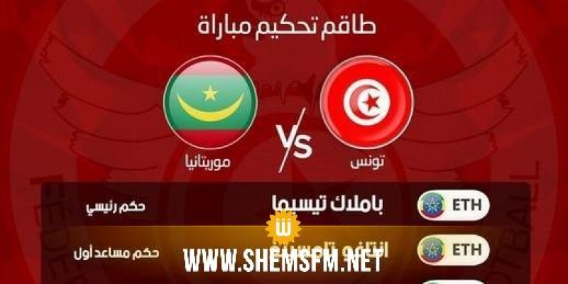 تصفيات المونديال: باملاك  تيسيما يدير مباراة تونس وموريتانيا