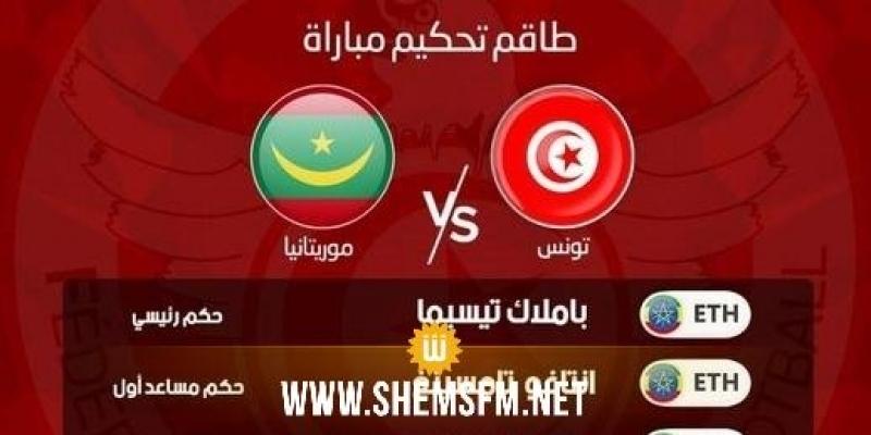 Éliminatoires de la coupe du monde : l'arbitre Bamlak Tessema désigné pour le match Tunisie – Mauritanie