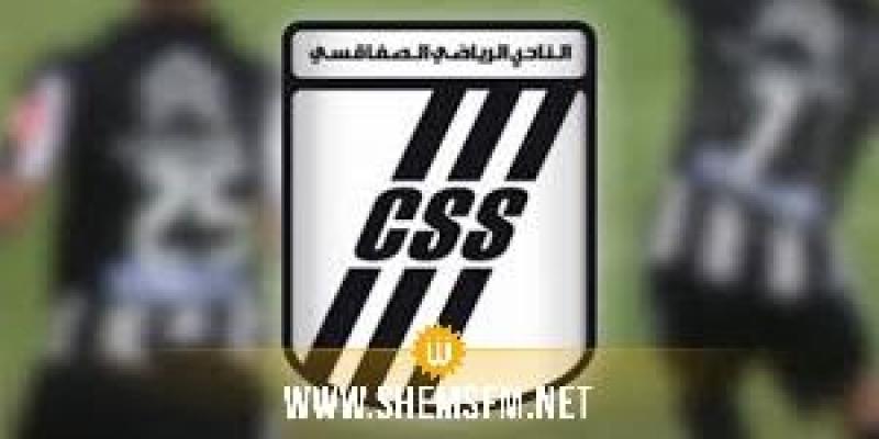 Le CSS réhabilite les nouvelles recrues avant le match de la Super Coupe