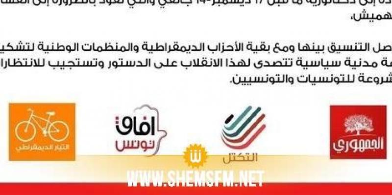 Attayar, Afek Tounes, Al Joumhouri et Ettakatol estiment que le décret-loi présidentiel n°117 est en rupture avec la légalité