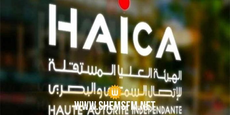 La HAICA inflige une amende de 20 mille dt aux chaînes Tv Tounesna et Telvza TV