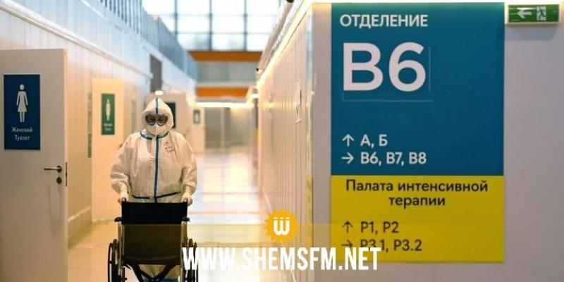 في أكبر حصيلة يومية: روسيا تُسجـل 828 وفاة وأكثر من 21.3 ألف إصابة بفيروس كورونا