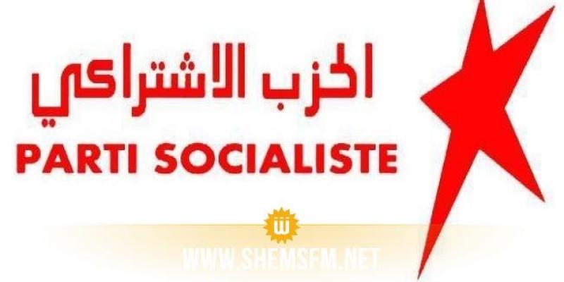 الحزب الاشتراكي يعتبر الأمر الرئاسي الأخير خروجا عن الدستور ويدفع إلى حكم رئاسي فردي