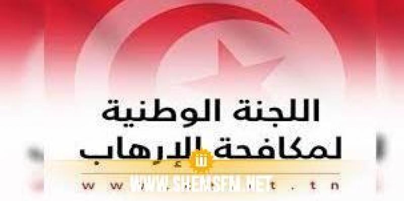 اللجنة الوطنيّة لمُكافحة الإرهاب تقرّر تجديد تجميد أصول وموارد 43 شخصا