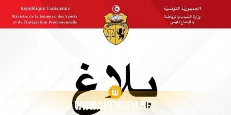 استئناف كل الأنشطة الرياضية في تونس