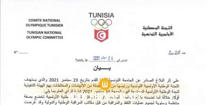 اللجنة الوطنية الأولمبية ترد على بلاغ جامعة كرة القدم