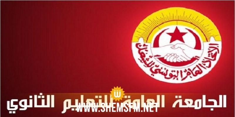 جامعة التعليم الثانوي تدعو منظوريها للاحتجاج أمام مقرّ وزارة التربية يوم 30 سبتمبر المقبل