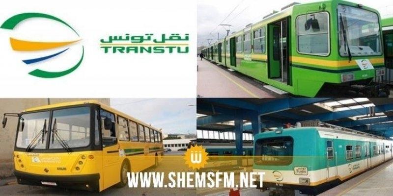 البرمجة الشتوية لسفرات شركة نقل تونس