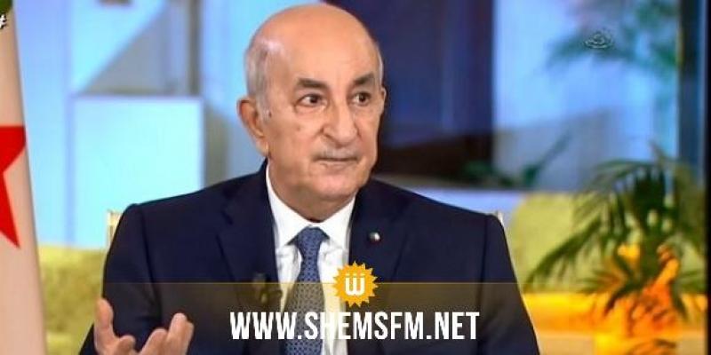 ''تونس ليست منها'': تبون يتهم دول الجوار بشن هجمات الكترونية على بلاده
