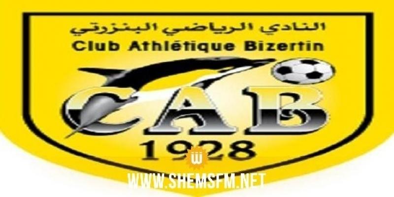 النادي البنزرتي: 3 مباريات ودية استعدادا للبطولة