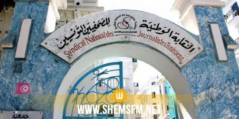 الاحتجاجات ضد قرارات سعيّد: اعتداء سافر على الصحفيين وعلى حرية الصحافة