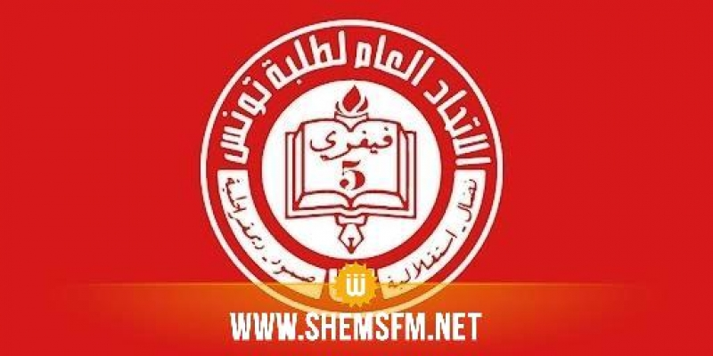 إتحاد طلبة تونس ينفذ وقفة إحتجاجية تنديدا باتجاه الوزارة نحو خوصصة قطاع التعليم العالي