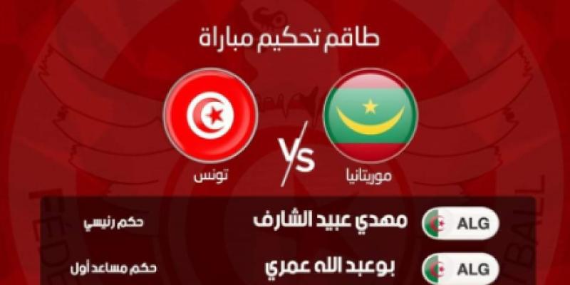 تصفيات المونديال: مهدي عبيد الشارف يدير  مباراة موريتانيا وتونس