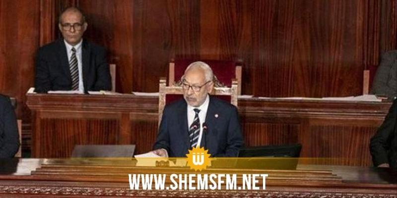 الغنوشي: 'مازلت مُتمسّكا بصفتي النيابية على رأس البرلمان'
