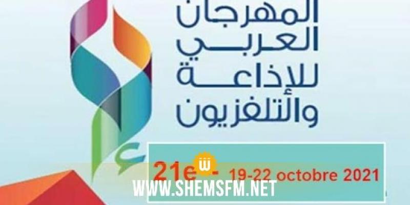 Le Festival arabe de la Radio et télévision abritera le 1er Congrès des médias arabes
