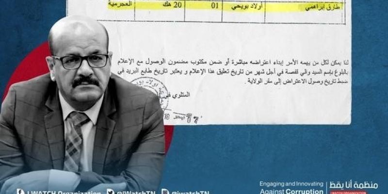 ''أنا يقظ'': النائب طارق البراهمي تحصل على قطعة أرض مخصّصة للشباب العاطل عن العمل