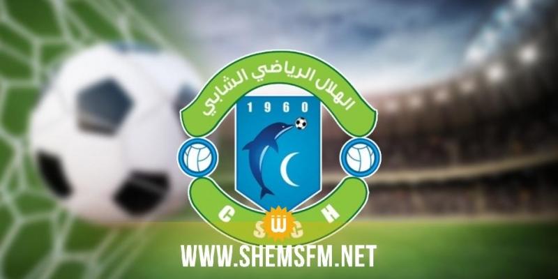 هلال الشابة :'' المحكمة الرياضية تُرسل نص قرارها بخصوص قرار المكتب الجامعي بتجميد الفريق''