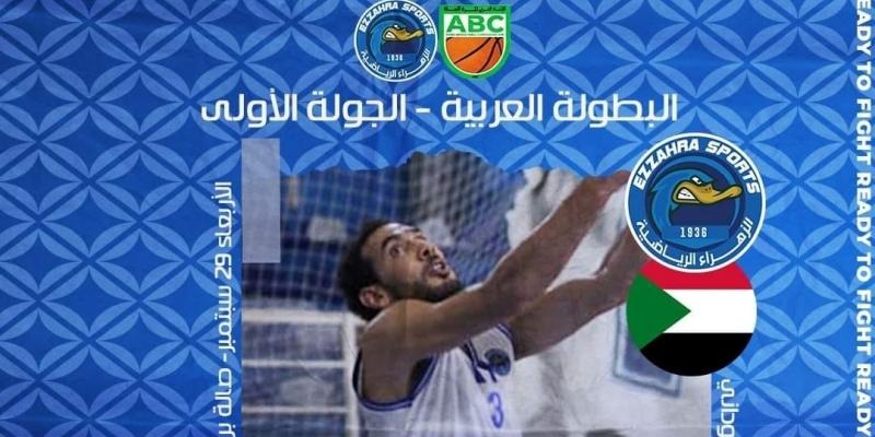 البطولة العربية لكرة السلة: الزهراء الرياضية تواجه غدا اليوناني السوداني