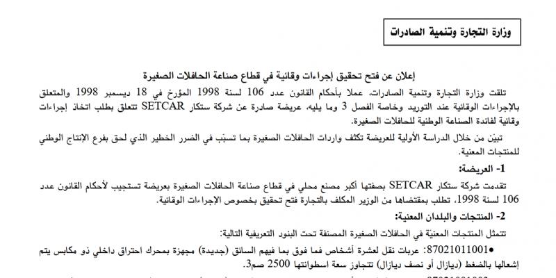 تفتح تحقيقا،  توريد حافلات صغيرة، وزارة التجارة، أخبار تونس, أخبار اليوم, أخبار
