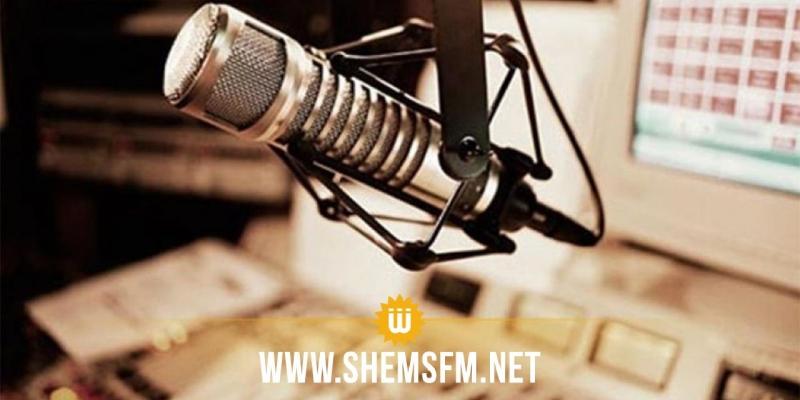 قراران 'للهايكا'' حول تصنيف المنشآت الإذاعية الخاصة وضبط معلوم الإجازات