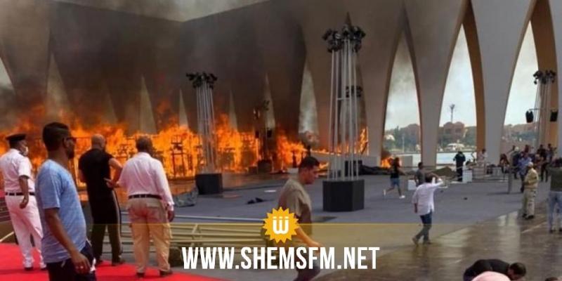 مصر:  حريق هائل في قاعة افتتاح مهرجان الجونة السينمائي
