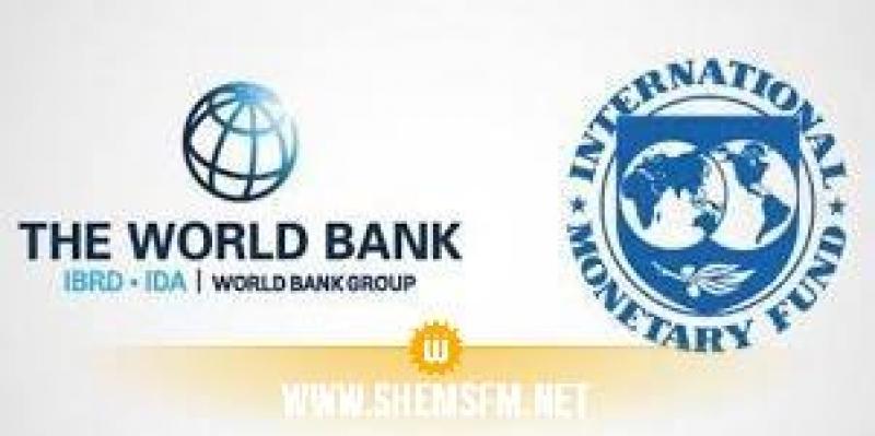 تشارك فيها تونس: انطلاق اجتماعات الخريف للبنك العالمي وصندوق النقد الدولي بواشنطن
