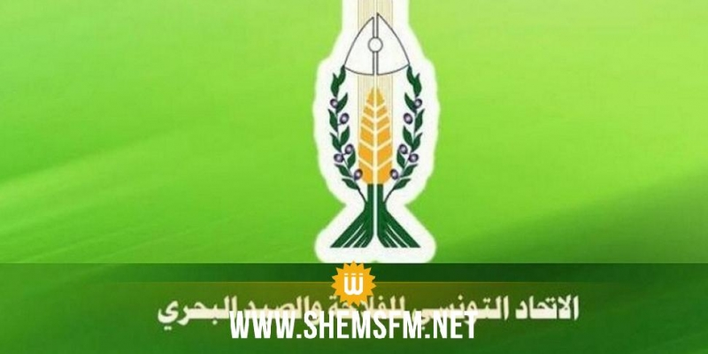 اتحاد الفلاحة يدعو الحكومة الى اعتماد مقاربة تشاركية لتجاوز الصعوبات التي تمر بها تونس