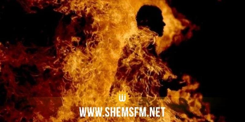 الفحص: وفاة شخص أضرم النار في جسده