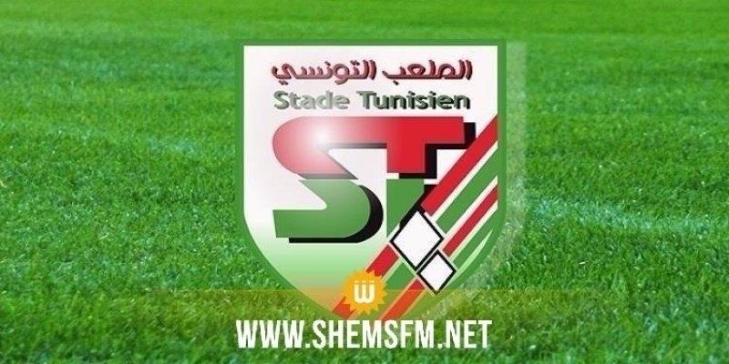 الملعب التونسي: تعيينات جديدة في الفريق