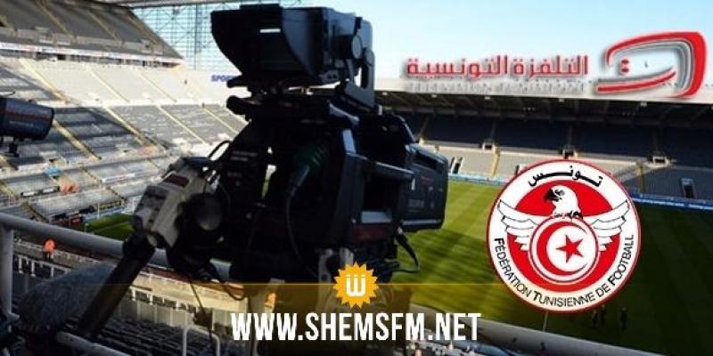 مفاوضات حول سبل سداد ديون مؤسسة التلفزة التونسية لفائدة الجامعة التونسية لكرة القدم