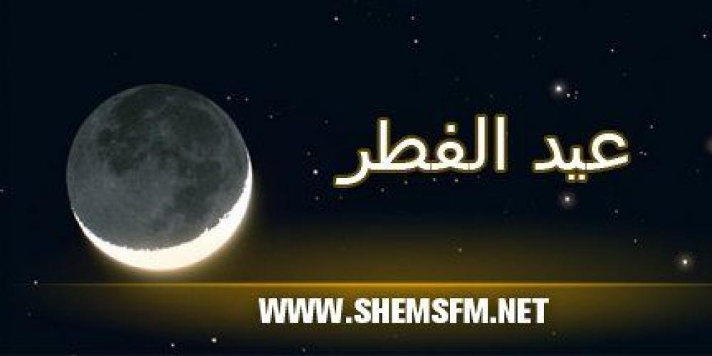 Un chercheur astronome affirme que vendredi sera le premier jour de l'Aïd en Arabie Saoudite