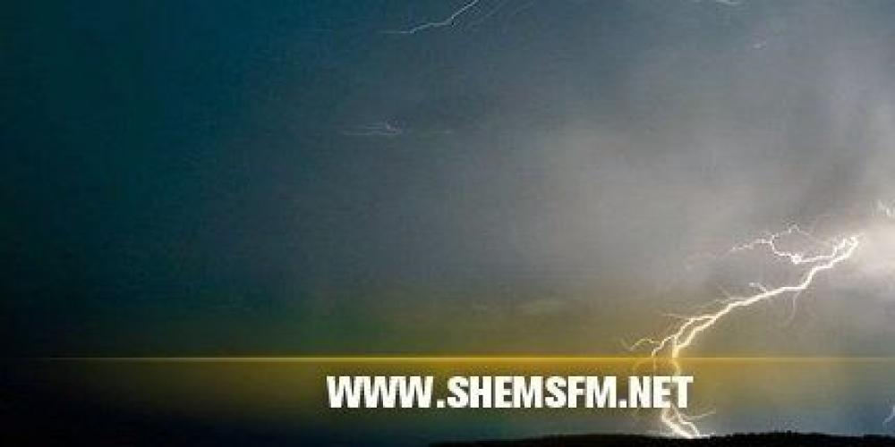 المعهد الوطني للرصد الجوي نشرة خاصة طقس أمطار أخبار تونس شمس