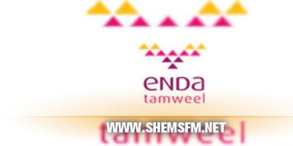 La société Enda Tamweel de microfinance obtient l'agrément du ministère des Finances
