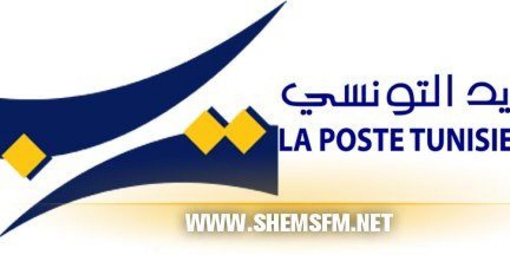 La Poste Tunisienne Chaque Citoyen A Le Droit D Ouvrir Un Compte