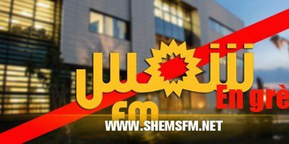 Les journalistes et les employés de ShemsFM en grève