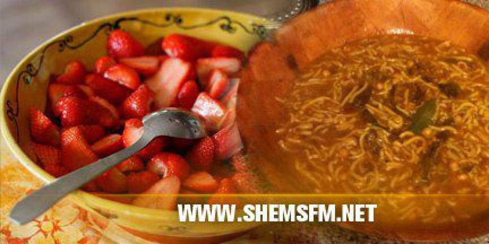 Chnowa el ftour halalem au poulet et salade de fraises - Indemnisation coup du lapin ...