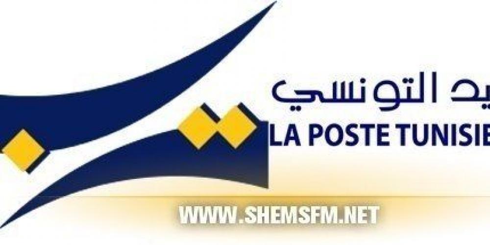Les horaires d 39 ouverture des bureaux de poste pendant le mois de ramadan - Heures d ouverture bureau de poste ...