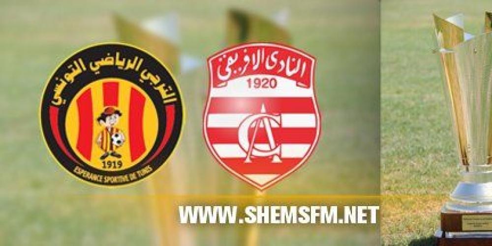 كأس تونس في حلة جديدة