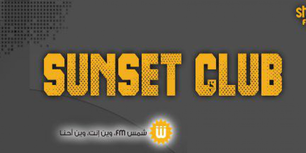 SUNSET CLUB.. كل سبت على شمس آف آم